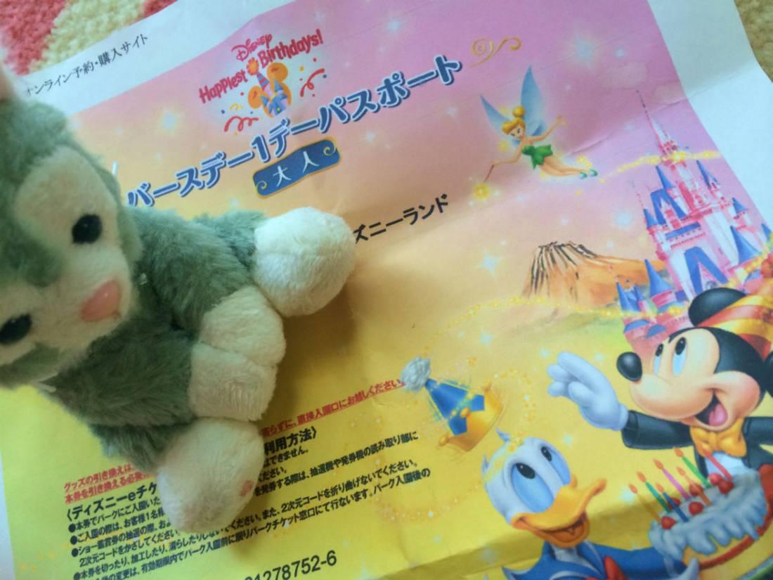 ハッピーバースデー!私!【8月第2週火曜日のディズニーランド】2014