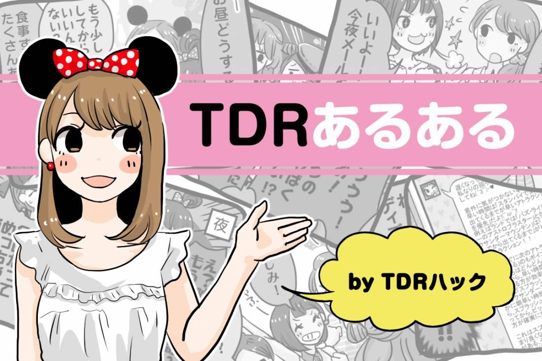 TDRあるある