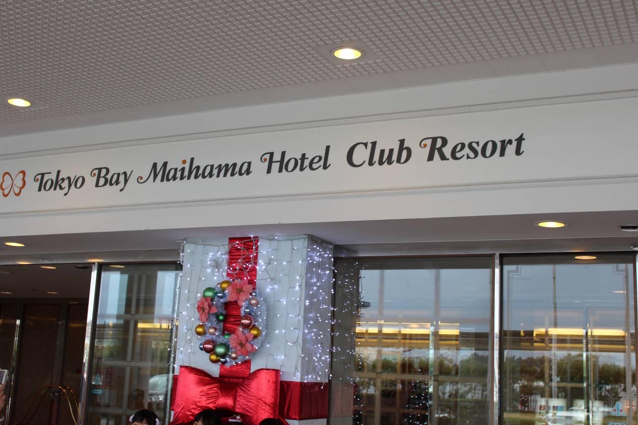 コスパ高いお泊まりディズニー「東京ベイ舞浜ホテル クラブリゾート