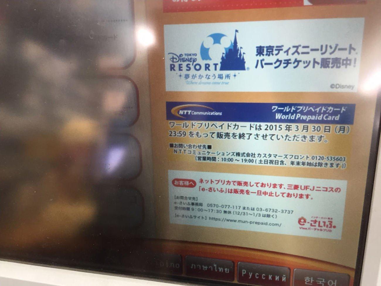 ディズニー】コンビニチケットでも直接入園&入園保証!ディズニー