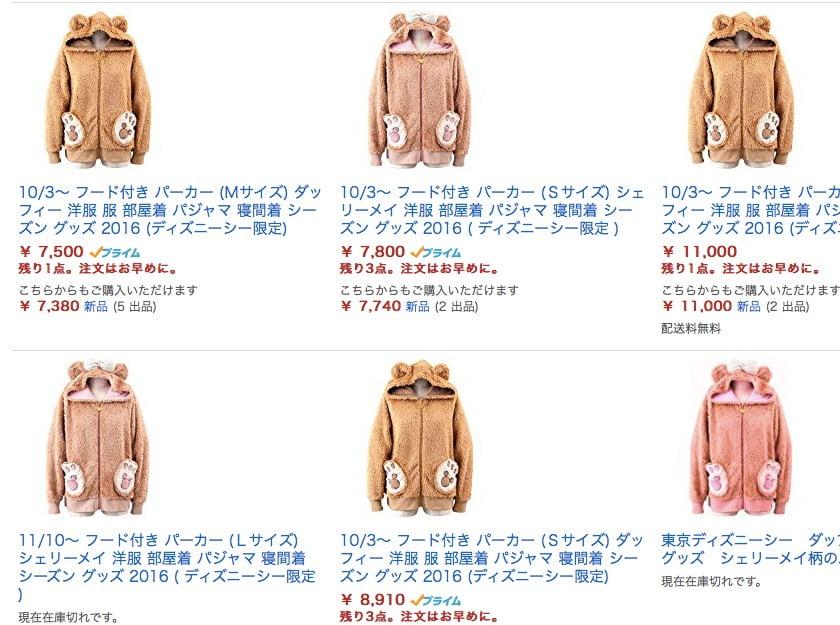 ディズニーシーでの定価は4900円。