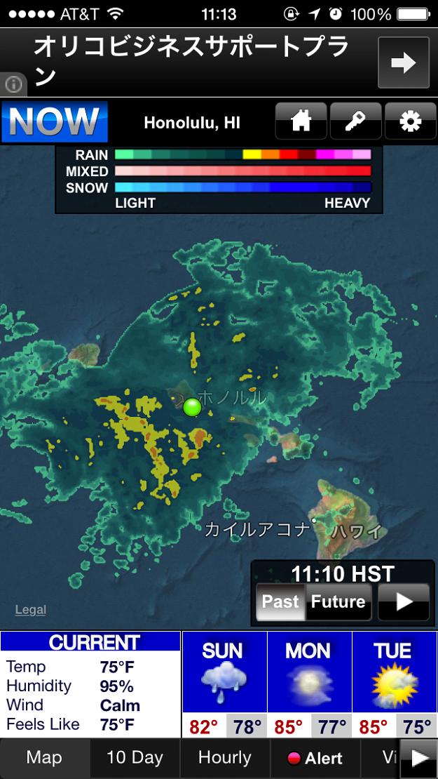 ハリケーンアナ