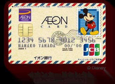 イオン クレジット カード