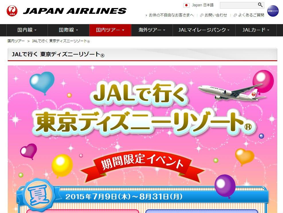 JALで行く