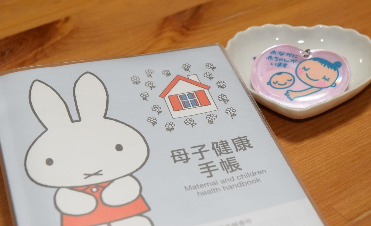 母子手帳とマタニティマーク
