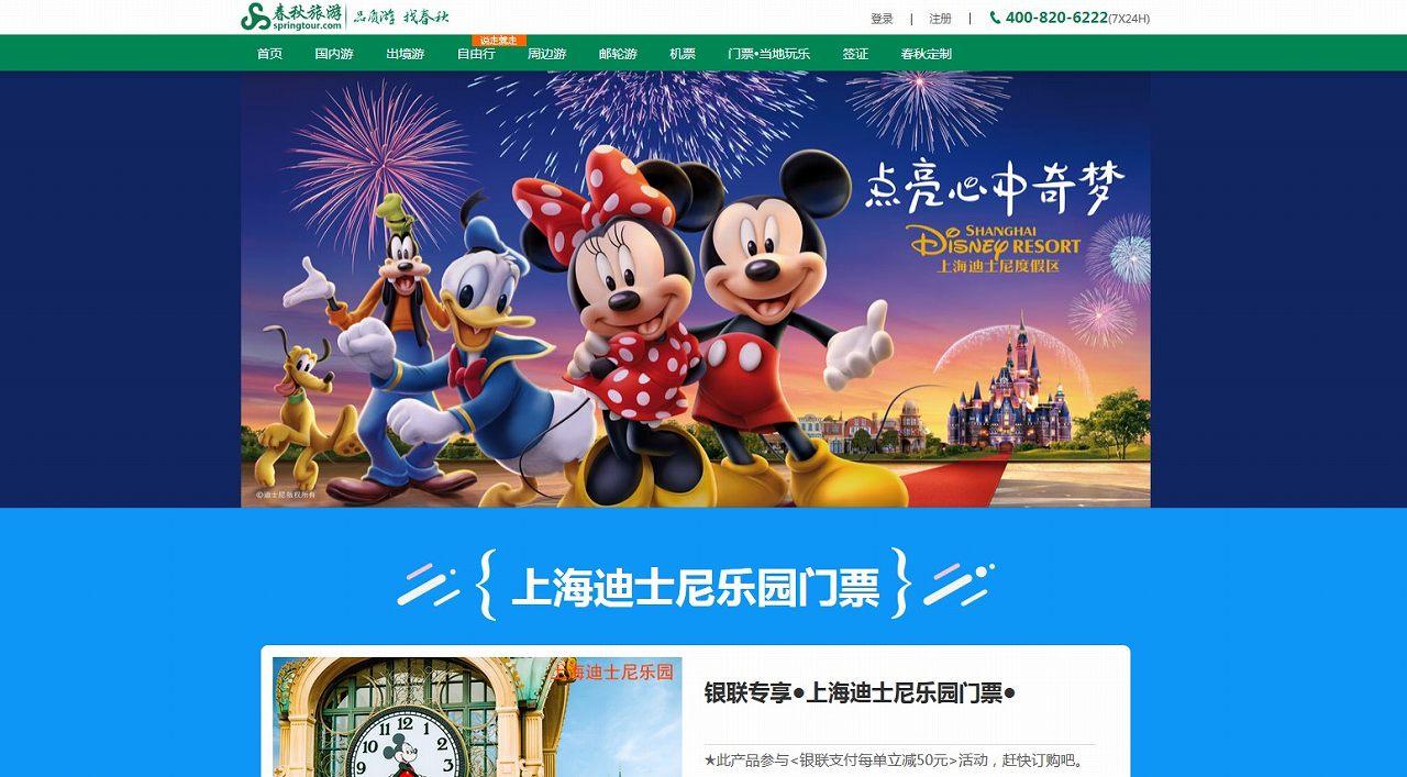 中国大手旅行会社の上海春秋国際旅行社による上海ディズニー特設ページ