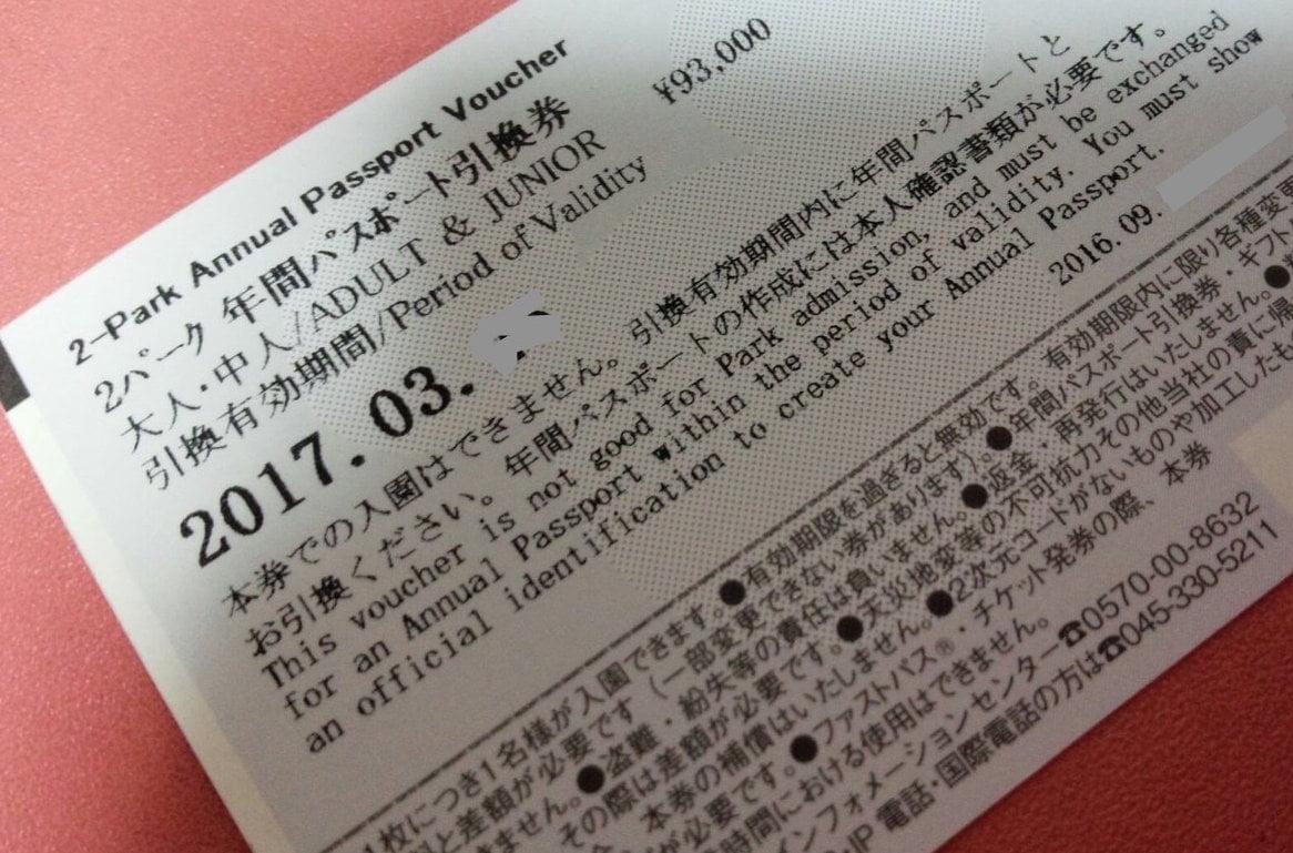 「待って、これワンデーパスじゃない!!年間パスポートの引き換え券だ?!!!!」
