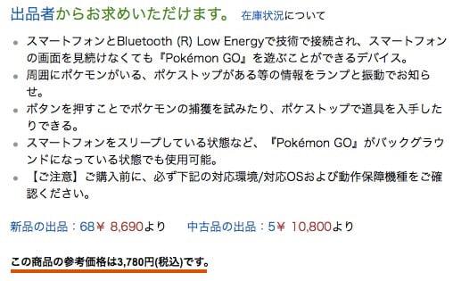 定価の2倍以上で売られるポケモンGo Plusの商品ページ