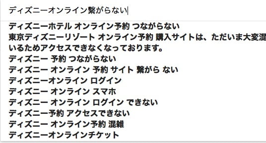 ディズニー オンライン 東京 リゾート