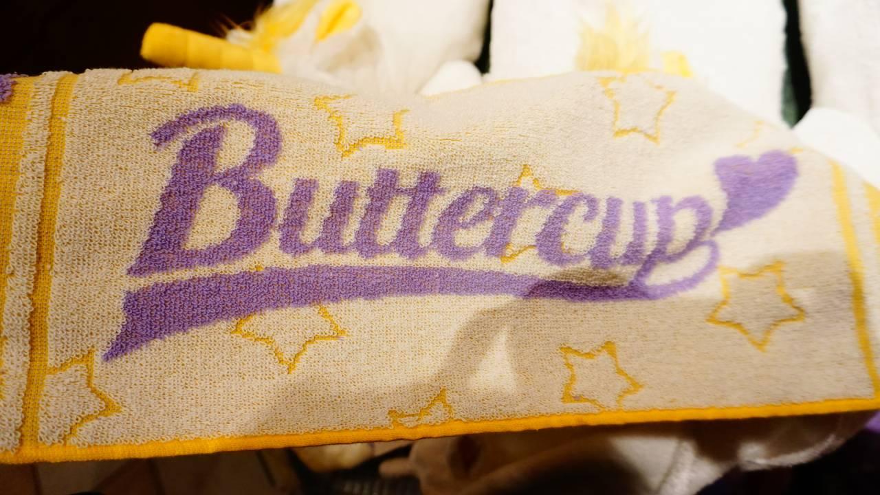 バターカップのロングタオル