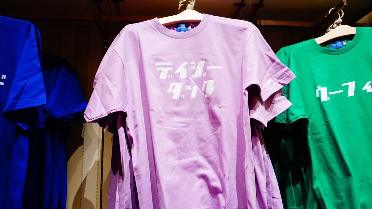 ディジーダッグの文字入りTシャツ