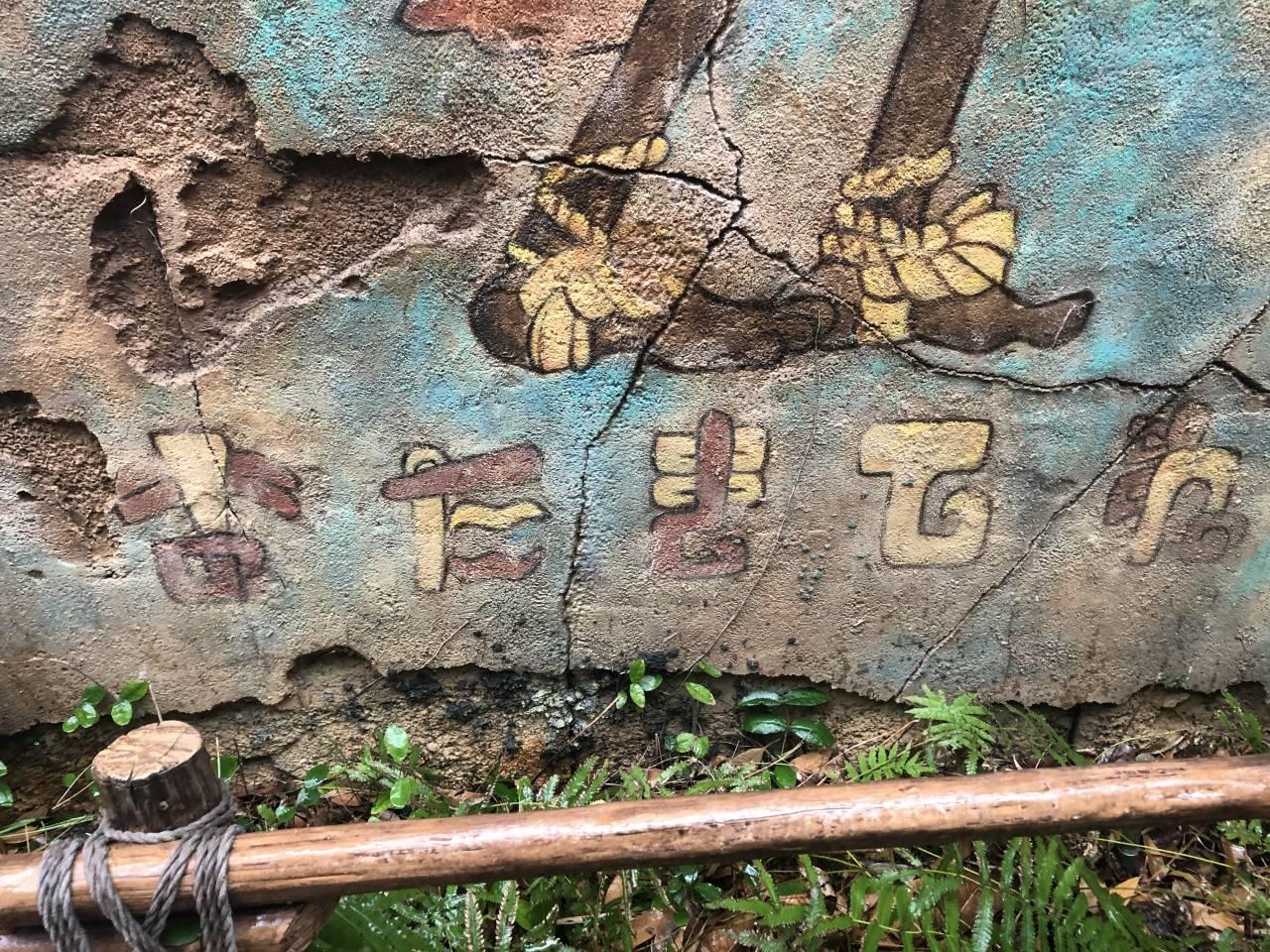 ロストリバーデルタの壁画