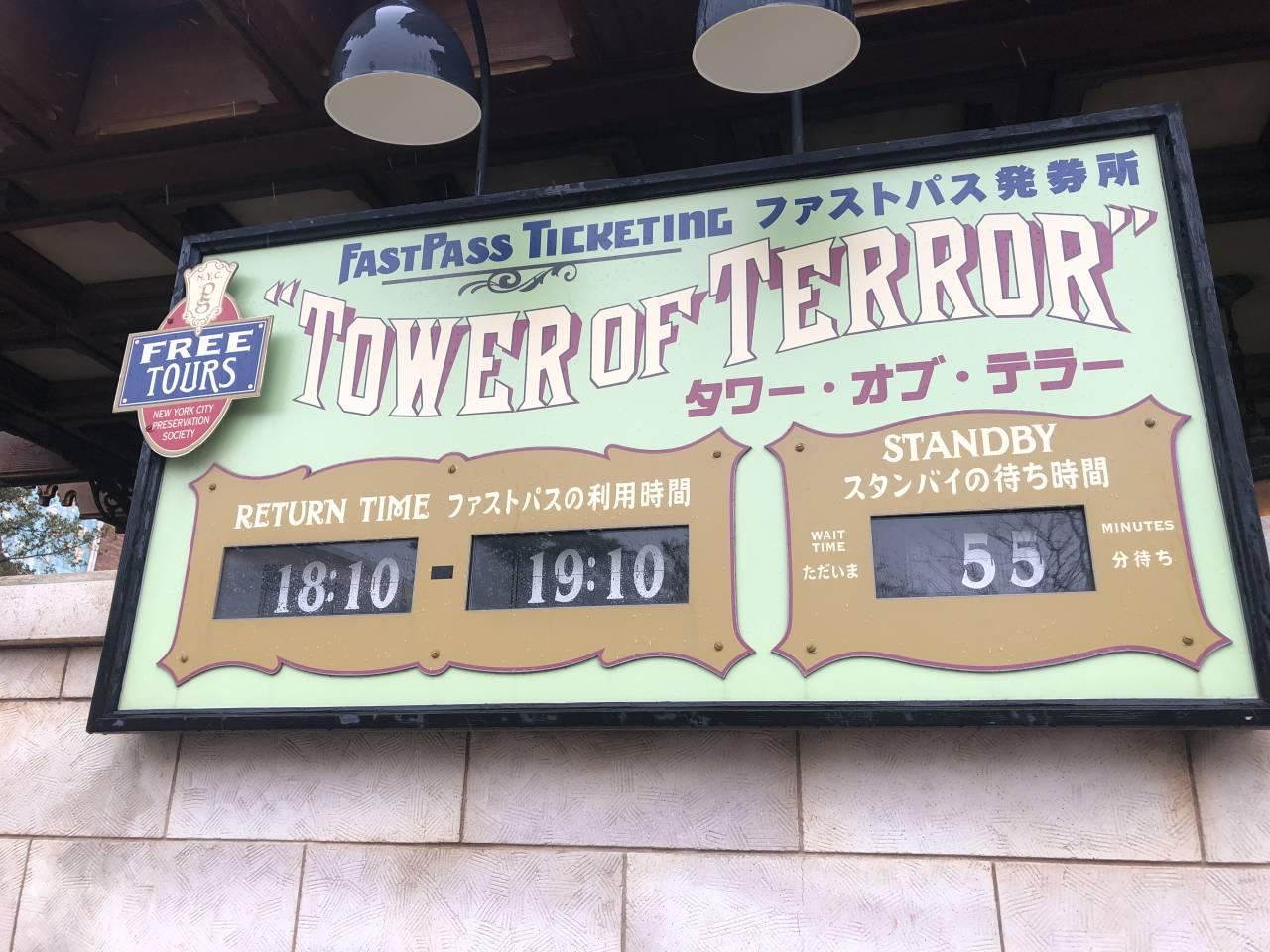 タワー・オブ・テラーのFP発券状況