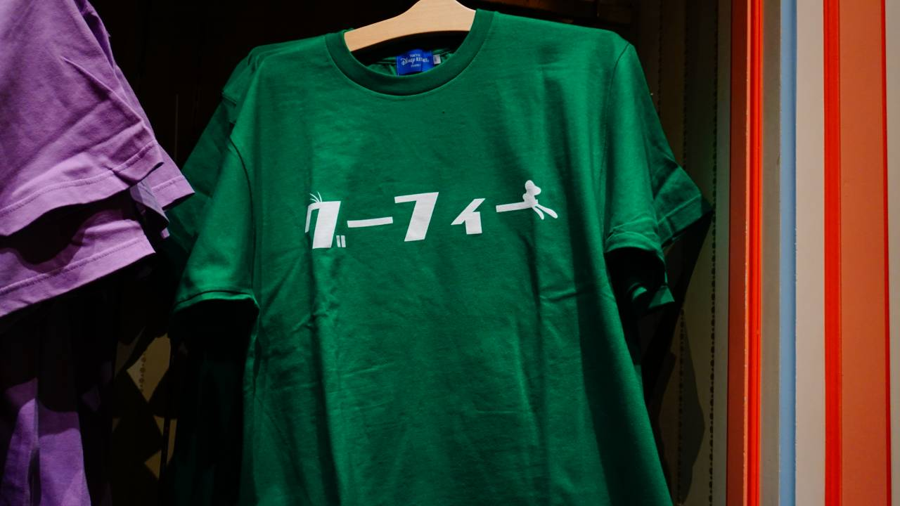 グーフィーの文字入りTシャツ