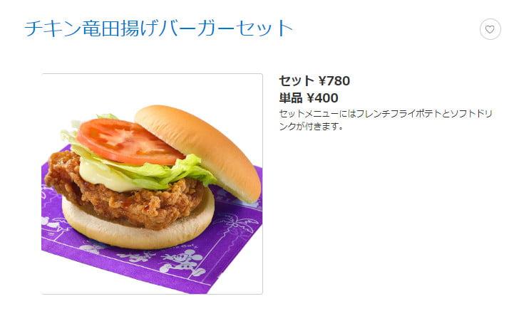 チキン竜田揚げバーガーセット