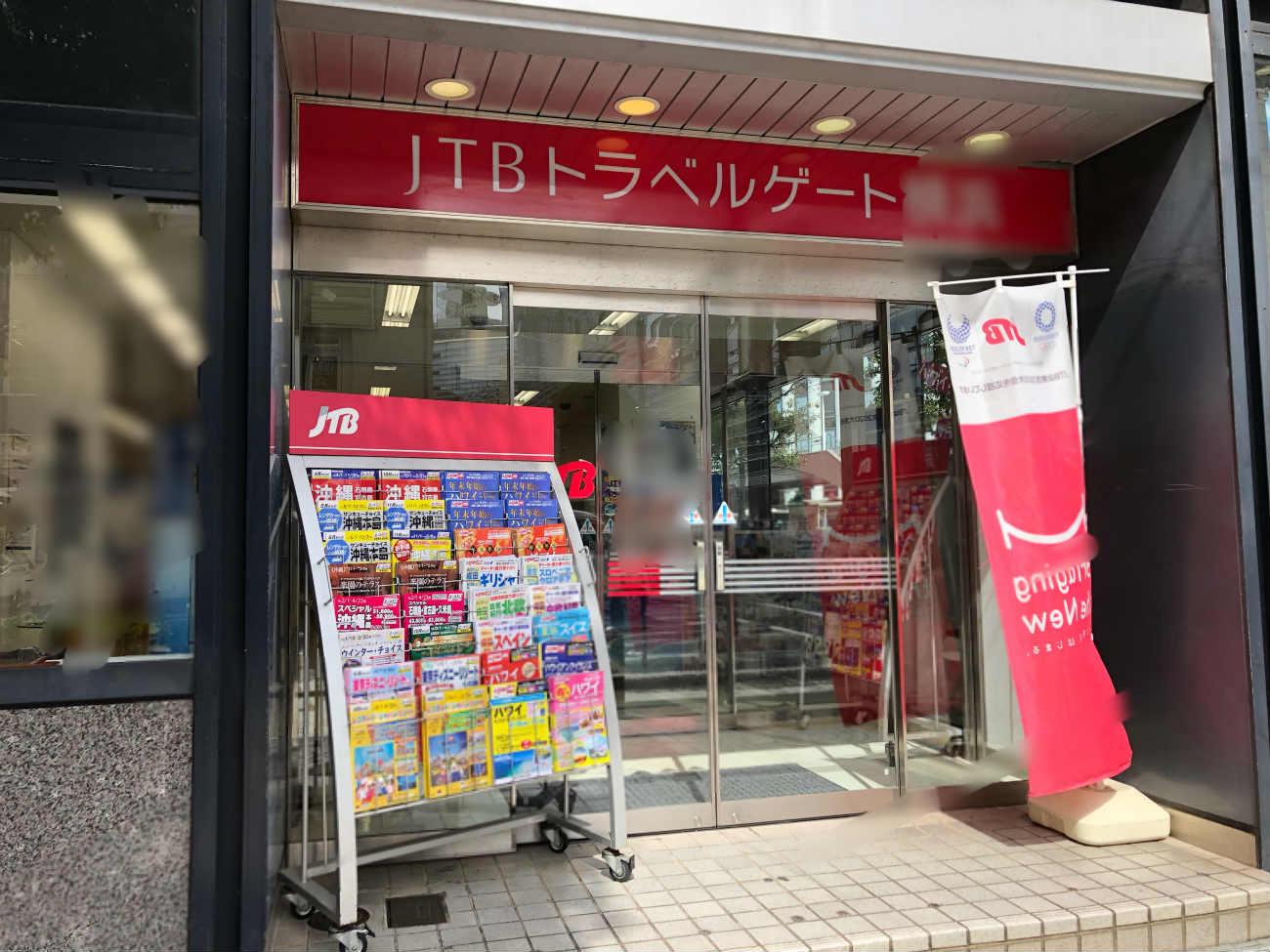 JTBの店舗